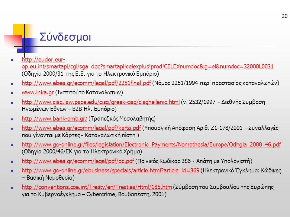 20 Σύνδεσμοι  http://eudor.eur- op.eu.int/smartapi/cgi/sga_doc?smartapi!celexplus!prod!CELEXnumdoc&lg=el&numdoc=32000L0031 (Οδηγία 2000/31 της Ε.Ε.
