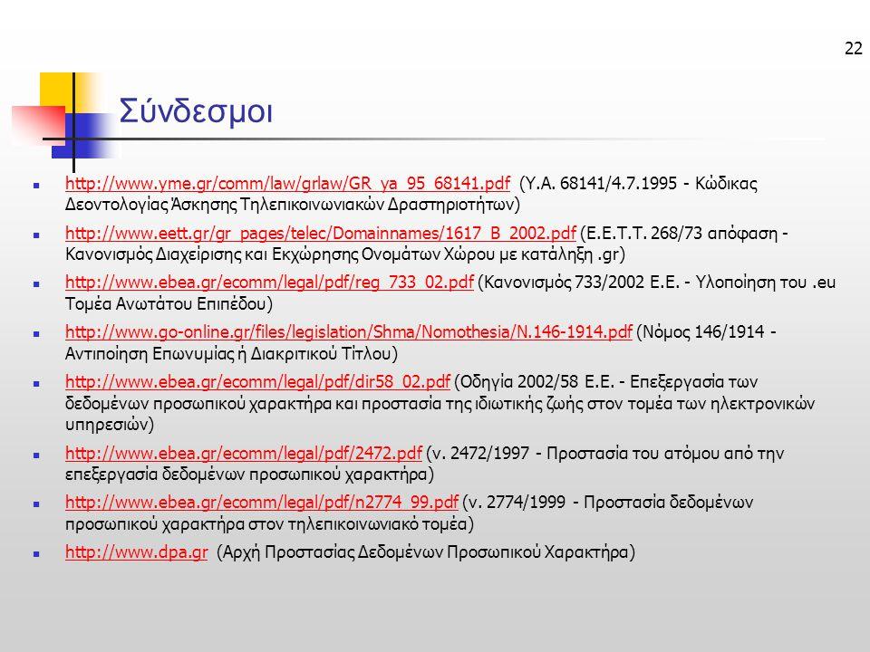 22 Σύνδεσμοι  http://www.yme.gr/comm/law/grlaw/GR_ya_95_68141.pdf (Υ.Α.