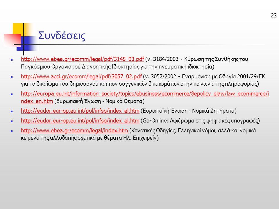 23 Συνδέσεις  http://www.ebea.gr/ecomm/legal/pdf/3148_03.pdf (ν.