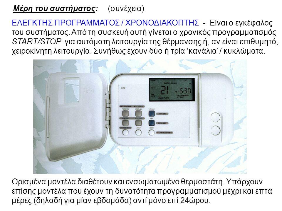 ΕΛΕΓΚΤΗΣ ΠΡΟΓΡΑΜΜΑΤΟΣ / ΧΡΟΝΟΔΙΑΚΟΠΤΗΣ - Είναι ο εγκέφαλος του συστήματος. Από τη συσκευή αυτή γίνεται ο χρονικός προγραμματισμός START/STOP για αυτόμ