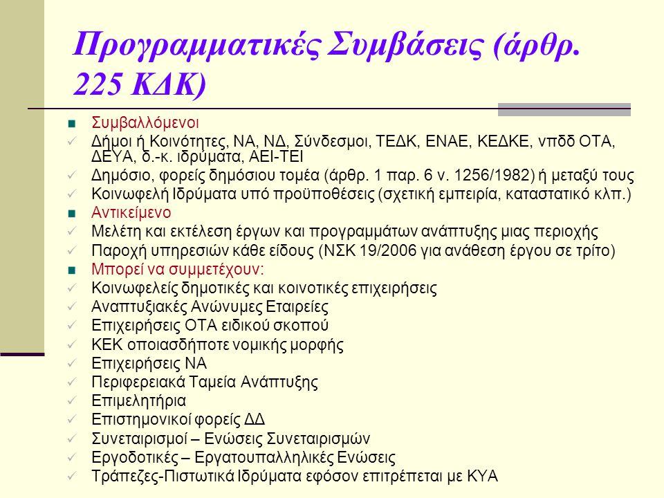 Προγραμματικές Συμβάσεις (άρθρ. 225 ΚΔΚ) Συμβαλλόμενοι  Δήμοι ή Κοινότητες, ΝΑ, ΝΔ, Σύνδεσμοι, ΤΕΔΚ, ΕΝΑΕ, ΚΕΔΚΕ, νπδδ ΟΤΑ, ΔΕΥΑ, δ.-κ. ιδρύματα, ΑΕΙ
