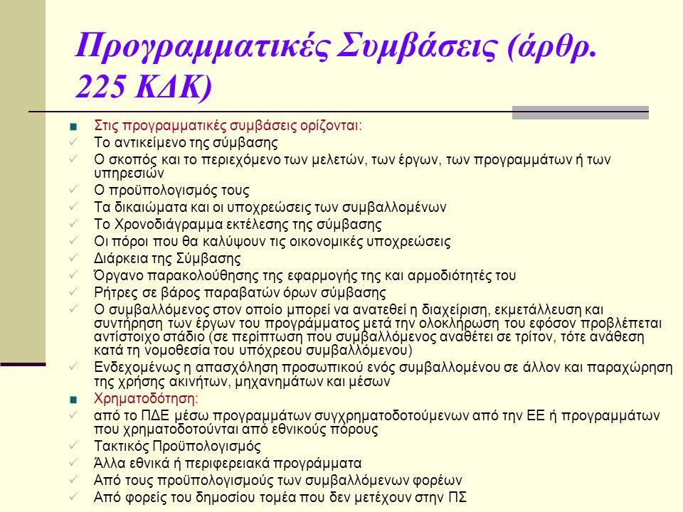 Προγραμματικές Συμβάσεις (άρθρ. 225 ΚΔΚ) Στις προγραμματικές συμβάσεις ορίζονται:  Το αντικείμενο της σύμβασης  Ο σκοπός και το περιεχόμενο των μελε