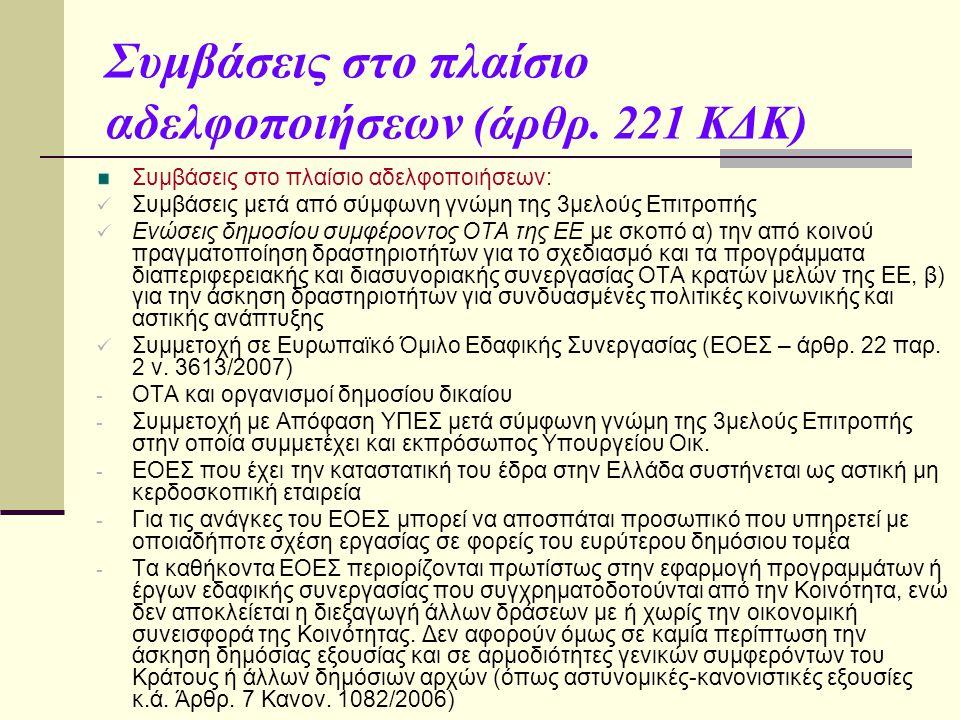 Συμβάσεις στο πλαίσιο αδελφοποιήσεων (άρθρ. 221 ΚΔΚ) Συμβάσεις στο πλαίσιο αδελφοποιήσεων:  Συμβάσεις μετά από σύμφωνη γνώμη της 3μελούς Επιτροπής 