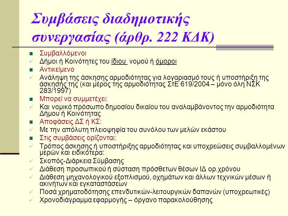 Συμβάσεις διαδημοτικής συνεργασίας (άρθρ. 222 ΚΔΚ) Συμβαλλόμενοι  Δήμοι ή Κοινότητες του ίδιου νομού ή όμοροι Αντικείμενο  Ανάληψη της άσκησης αρμοδ