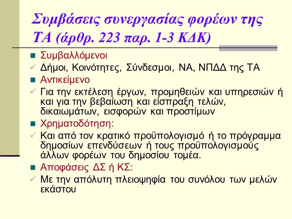 Συμβάσεις συνεργασίας φορέων της ΤΑ (άρθρ. 223 παρ. 1-3 ΚΔΚ) Συμβαλλόμενοι  Δήμοι, Κοινότητες, Σύνδεσμοι, ΝΑ, ΝΠΔΔ της ΤΑ Αντικείμενο  Για την εκτέλ