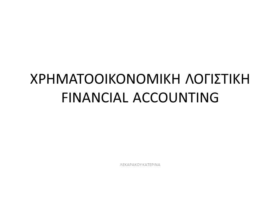 Η Χρηματοοικονομική Λογιστική ασχολείται με την συστηματική συλλογή, καταγραφή, επεξεργασία των συναλλαγών – οικονομικών μεταβολών των περιουσιακών στοιχείων και παρουσίασή τους σε τακτά χρονικά διαστήματα
