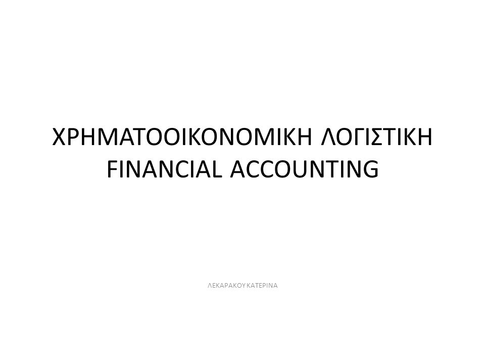 TO ΕΛΛΗΝΙΚΟ ΓΕΝΙΚΟ ΛΟΓΙΣΤΙΚΟ ΣΧΕΔΙΟ • Είναι ένα σύστημα κανόνων ταξινόμησης των λογιστικών μεγεθών και τυποποίησης της λογιστικής σε εθνικό επίπεδο • Καθιερώθηκε στην Ελλάδα με τον Ν.