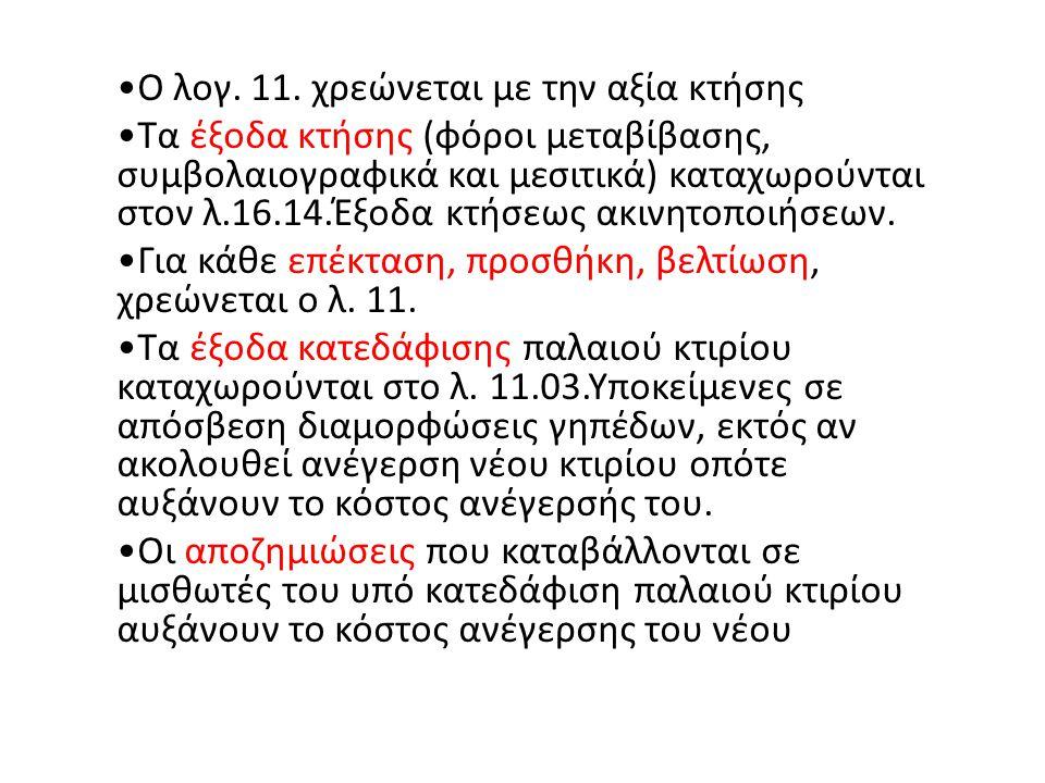 •Ο λογ.11.