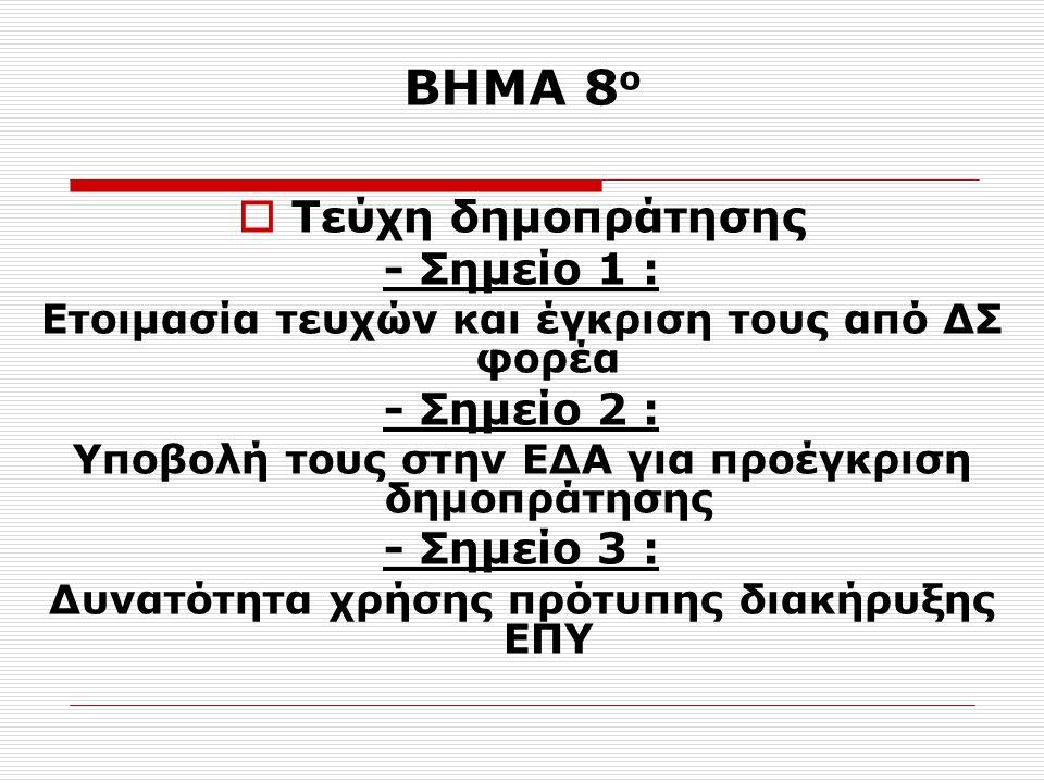 ΒΗΜΑ 8 ο  Τεύχη δημοπράτησης - Σημείο 1 : Ετοιμασία τευχών και έγκριση τους από ΔΣ φορέα - Σημείο 2 : Υποβολή τους στην ΕΔΑ για προέγκριση δημοπράτησ