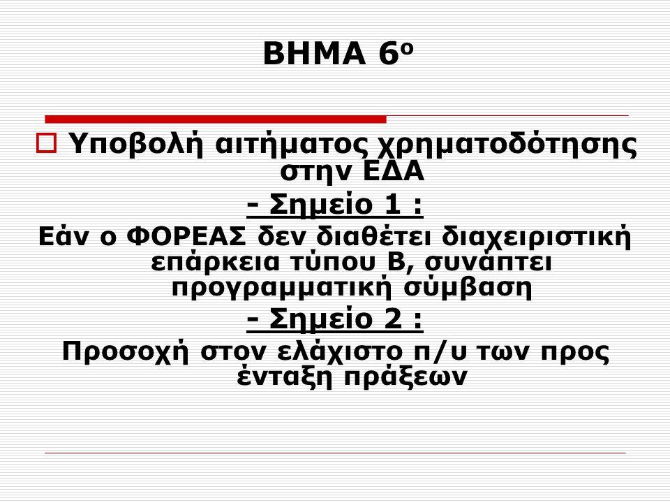 ΒΗΜΑ 6 ο  Υποβολή αιτήματος χρηματοδότησης στην ΕΔΑ - Σημείο 1 : Εάν ο ΦΟΡΕΑΣ δεν διαθέτει διαχειριστική επάρκεια τύπου Β, συνάπτει προγραμματική σύμ