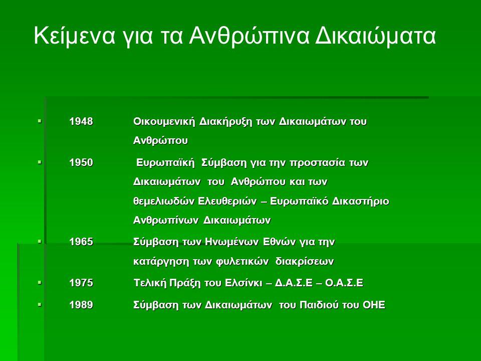  1948 Οικουμενική Διακήρυξη των Δικαιωμάτων του Ανθρώπου  1950 Ευρωπαϊκή Σύμβαση για την προστασία των Δικαιωμάτων του Ανθρώπου και των θεμελιωδών Ε