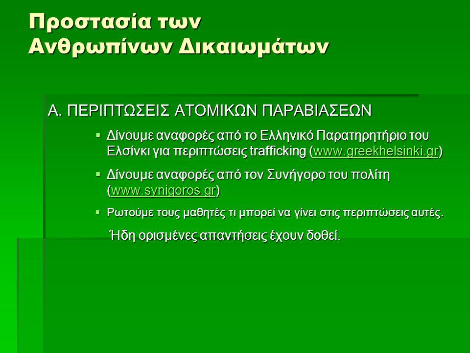 Προστασία των Ανθρωπίνων Δικαιωμάτων Α. ΠΕΡΙΠΤΩΣΕΙΣ ΑΤΟΜΙΚΩΝ ΠΑΡΑΒΙΑΣΕΩΝ  Δίνουμε αναφορές από το Eλληνικό Παρατηρητήριο του Ελσίνκι για περιπτώσεις