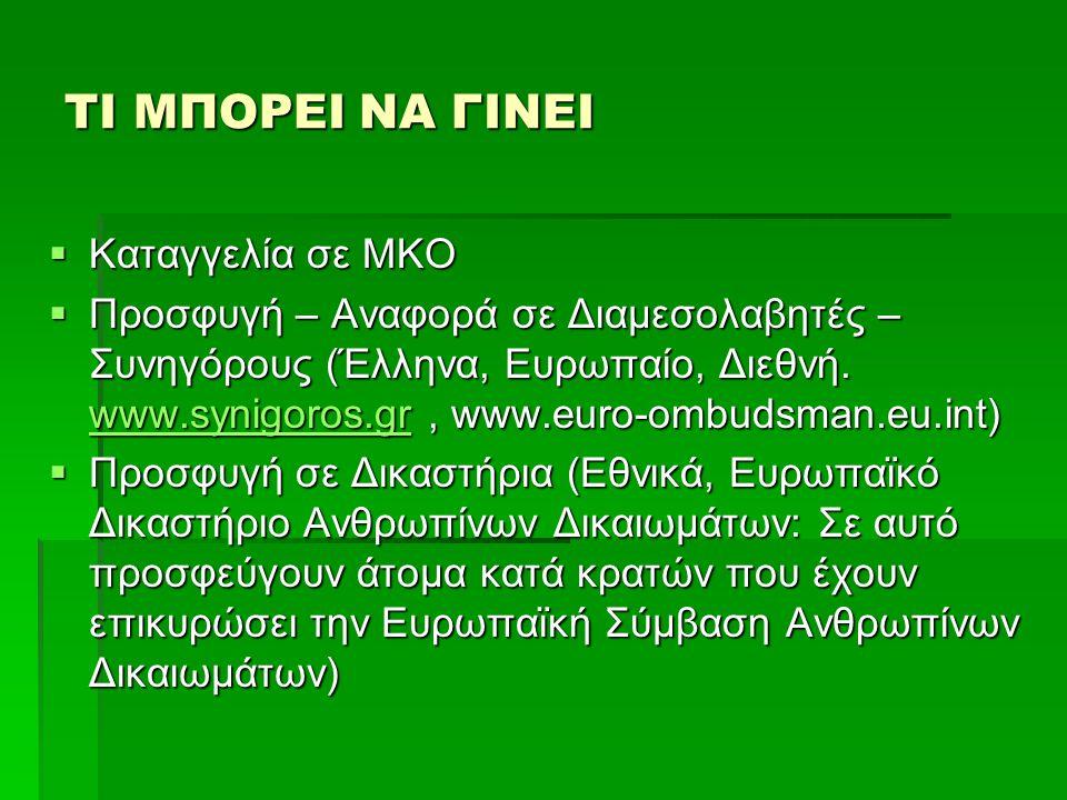 ΤΙ ΜΠΟΡΕΙ ΝΑ ΓΙΝΕΙ  Καταγγελία σε ΜΚΟ  Προσφυγή – Αναφορά σε Διαμεσολαβητές – Συνηγόρους (Έλληνα, Ευρωπαίο, Διεθνή. www.synigoros.gr, www.euro-ombud