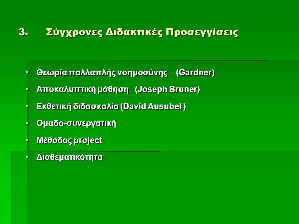 4.Πως θα το διδάξω: Επιλογές για τις συγκεκριμένες ενότητες  Ομαδοσυνεργατική  Μέθοδος project  Διαθεματικότητα Γενικός στόχος Η διοργάνωση Ημερίδας για τα Ανθρώπινα Δικαιώματα