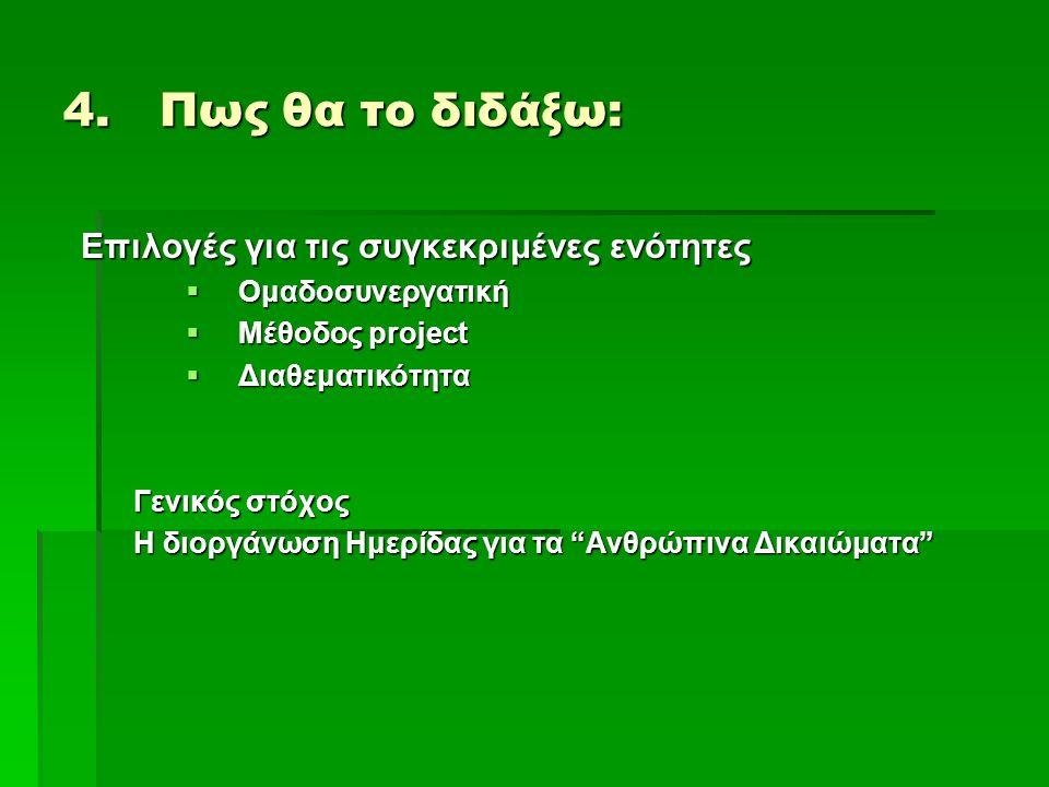 4.Πως θα το διδάξω: Επιλογές για τις συγκεκριμένες ενότητες  Ομαδοσυνεργατική  Μέθοδος project  Διαθεματικότητα Γενικός στόχος Η διοργάνωση Ημερίδα