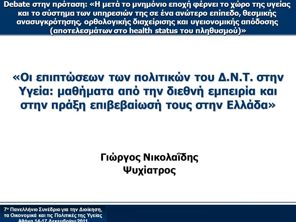 7 ο Πανελλήνιο Συνέδριο για την Διοίκηση, τα Οικονομικά και τις Πολιτικές της Υγείας Αθήνα 14-17 Δεκεμβρίου 2011 Health effects of financial crisis: omens of a Greek tragedy , Kentikelenis et al., The Lancet, 378, 9801, 1457-1458 Oct 2011