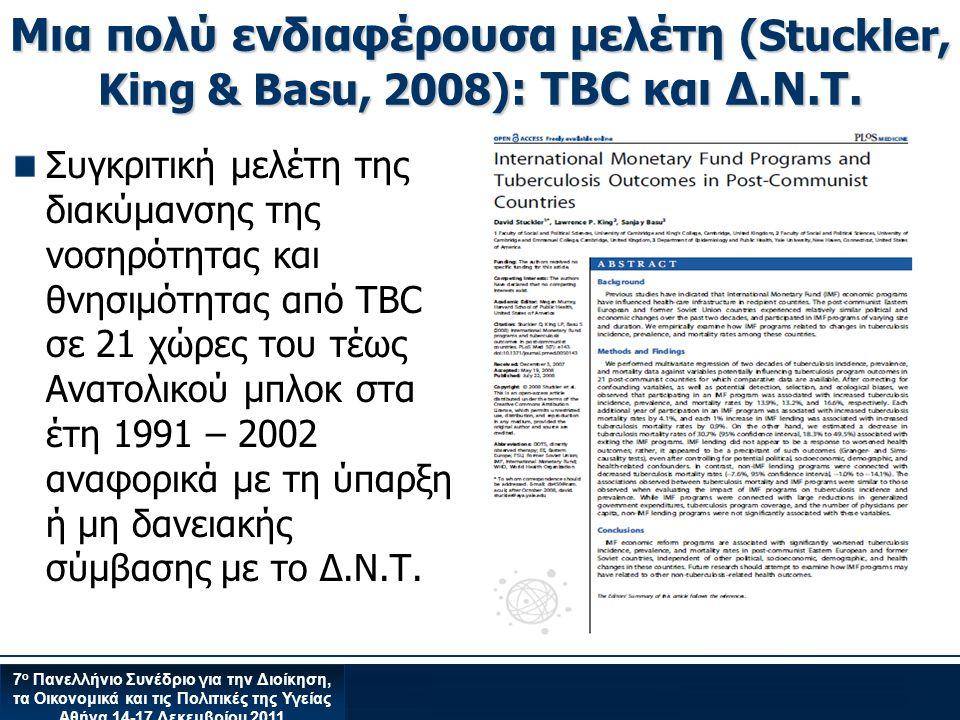 7 ο Πανελλήνιο Συνέδριο για την Διοίκηση, τα Οικονομικά και τις Πολιτικές της Υγείας Αθήνα 14-17 Δεκεμβρίου 2011 Με βάση, δε, την διεθνή βιβλιογραφία μπορεί μάλλον ασφαλώς να προβλεφτούν ως τάσεις για το επόμενο χρονικό διάστημα: Σημαντική αύξηση της επίπτωσης κάθε είδους καρδιαγγειακών νοσημάτων (στεφανιαία νόσος, Α.Ε.Ε.