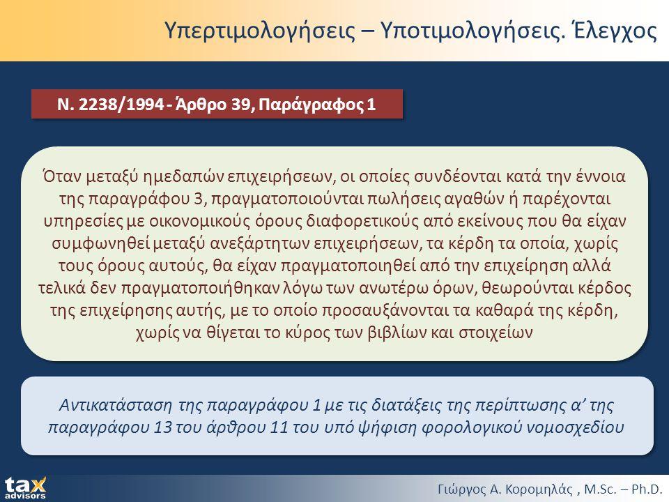 Γιώργος Α. Κορομηλάς, M.Sc. – Ph.D. Υπερτιμολογήσεις – Υποτιμολογήσεις. Έλεγχος Ν. 2238/1994 - Άρθρο 39, Παράγραφος 1 Όταν μεταξύ ημεδαπών επιχειρήσεω