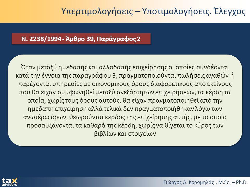 Γιώργος Α. Κορομηλάς, M.Sc. – Ph.D. Υπερτιμολογήσεις – Υποτιμολογήσεις. Έλεγχος Ν. 2238/1994 - Άρθρο 39, Παράγραφος 2 Όταν μεταξύ ημεδαπής και αλλοδαπ
