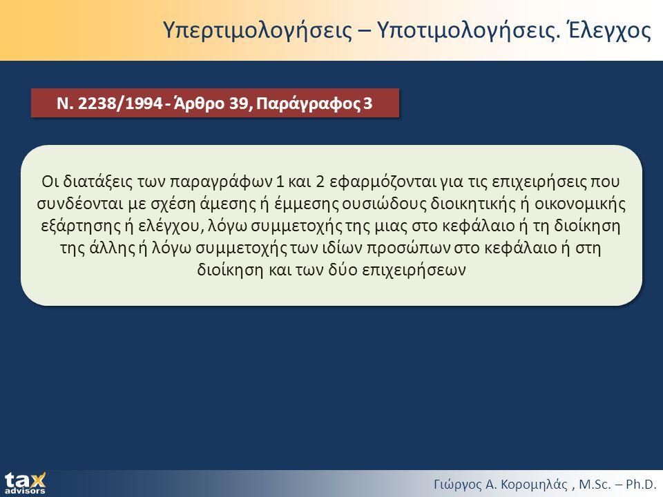 Γιώργος Α. Κορομηλάς, M.Sc. – Ph.D. Υπερτιμολογήσεις – Υποτιμολογήσεις. Έλεγχος Ν. 2238/1994 - Άρθρο 39, Παράγραφος 3 Οι διατάξεις των παραγράφων 1 κα