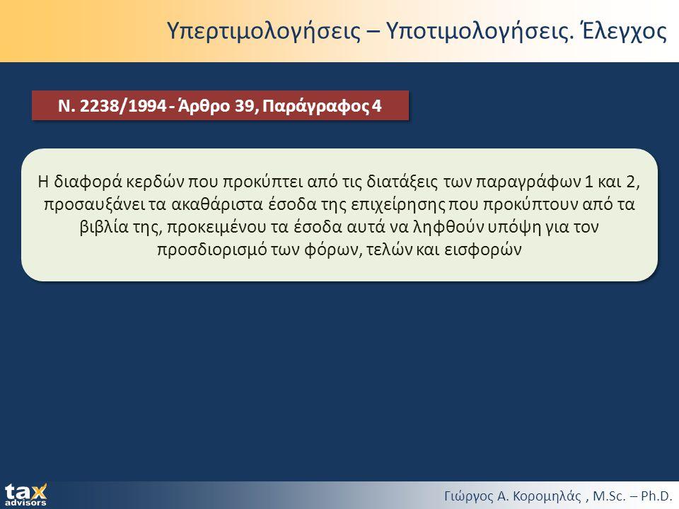Γιώργος Α. Κορομηλάς, M.Sc. – Ph.D. Υπερτιμολογήσεις – Υποτιμολογήσεις. Έλεγχος Ν. 2238/1994 - Άρθρο 39, Παράγραφος 4 Η διαφορά κερδών που προκύπτει α