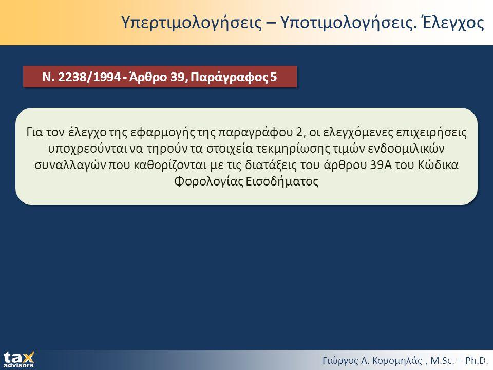 Γιώργος Α. Κορομηλάς, M.Sc. – Ph.D. Υπερτιμολογήσεις – Υποτιμολογήσεις. Έλεγχος Ν. 2238/1994 - Άρθρο 39, Παράγραφος 5 Για τον έλεγχο της εφαρμογής της