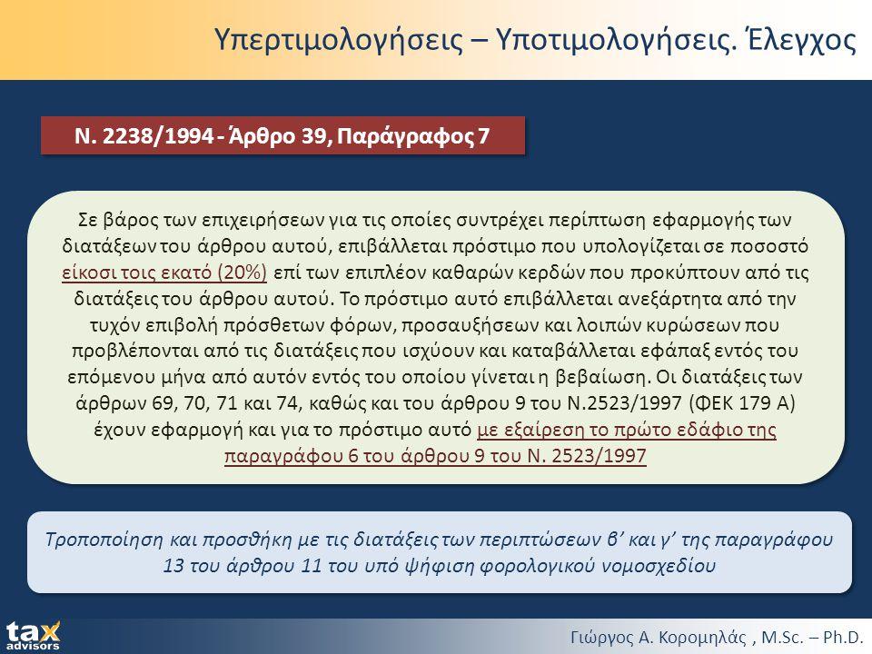Γιώργος Α. Κορομηλάς, M.Sc. – Ph.D. Υπερτιμολογήσεις – Υποτιμολογήσεις. Έλεγχος Ν. 2238/1994 - Άρθρο 39, Παράγραφος 7 Σε βάρος των επιχειρήσεων για τι