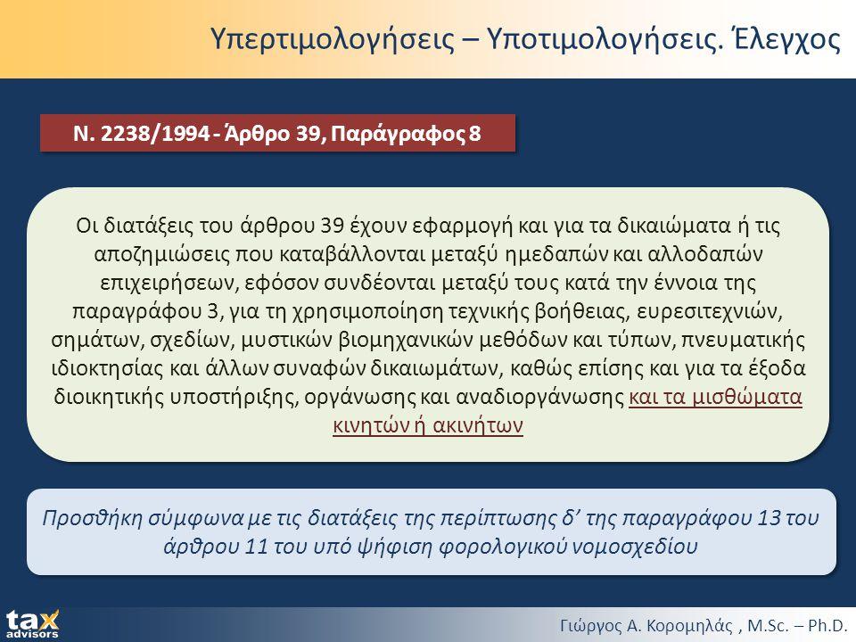 Γιώργος Α. Κορομηλάς, M.Sc. – Ph.D. Υπερτιμολογήσεις – Υποτιμολογήσεις. Έλεγχος Ν. 2238/1994 - Άρθρο 39, Παράγραφος 8 Οι διατάξεις του άρθρου 39 έχουν