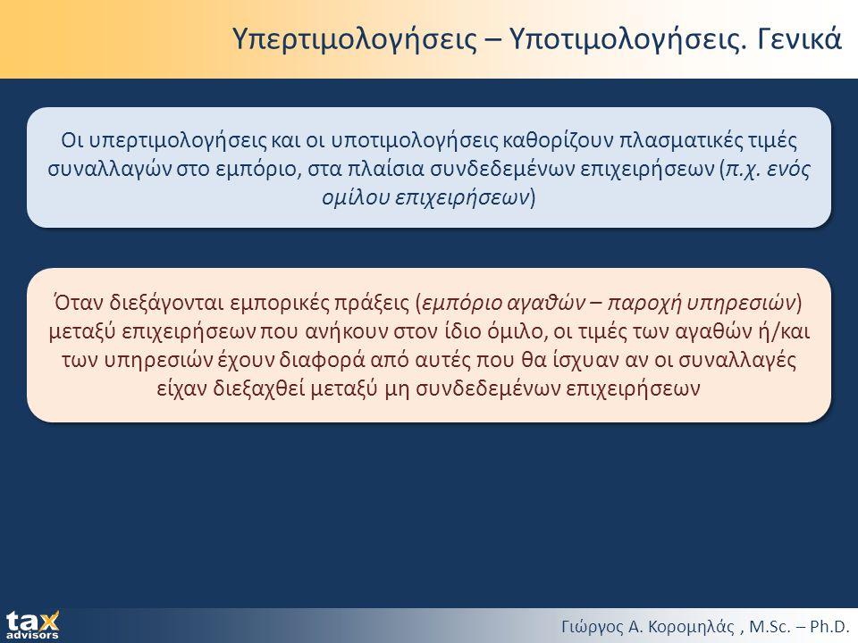 Γιώργος Α. Κορομηλάς, M.Sc. – Ph.D. Υπερτιμολογήσεις – Υποτιμολογήσεις. Γενικά Οι υπερτιμολογήσεις και οι υποτιμολογήσεις καθορίζουν πλασματικές τιμές