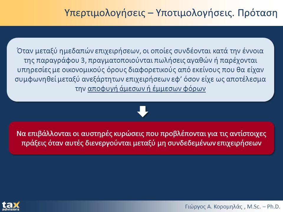 Γιώργος Α. Κορομηλάς, M.Sc. – Ph.D. Υπερτιμολογήσεις – Υποτιμολογήσεις. Πρόταση Όταν μεταξύ ημεδαπών επιχειρήσεων, οι οποίες συνδέονται κατά την έννοι