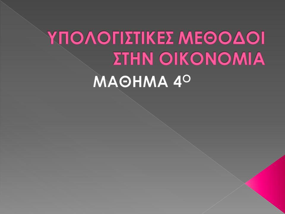  Ενεργητικό Ενεργητικό είναι το σύνολο των οικονομικών αγαθών που ανήκουν κατά κυριότητα σε μια οικονομική μονάδα και των οποίων η τιμή μπορεί να προσδιορισθεί κατά αντικειμενικό τρόπο  Παθητικό Στην ελληνική βιβλιογραφία υπάρχουν δύο ορισμοί του Παθητικού.