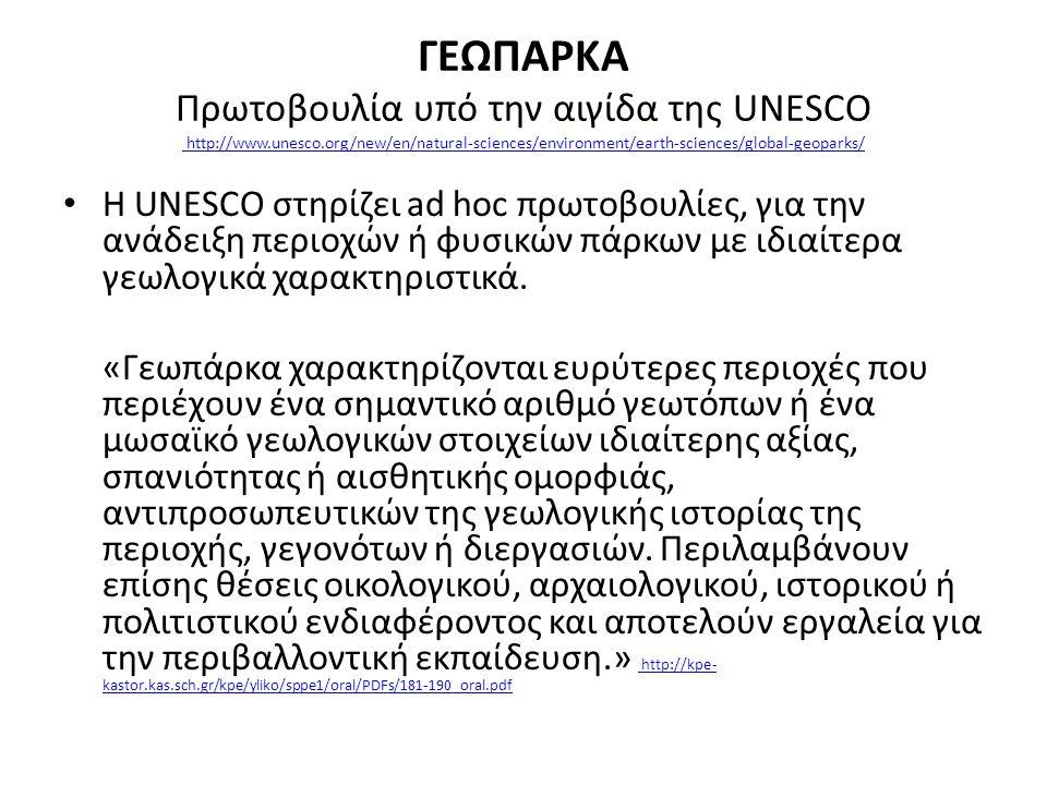 ΓΕΩΠΑΡΚΑ Πρωτοβουλία υπό την αιγίδα της UNESCO http://www.unesco.org/new/en/natural-sciences/environment/earth-sciences/global-geoparks/ http://www.un