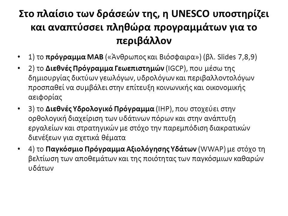 Στο πλαίσιο των δράσεών της, η UNESCO υποστηρίζει και αναπτύσσει πληθώρα προγραμμάτων για το περιβάλλον • 1) το πρόγραμμα ΜΑΒ («Άνθρωπος και Βιόσφαιρα