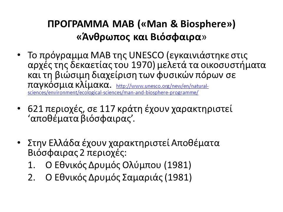 ΠΡΟΓΡΑΜΜΑ ΜΑΒ («Man & Biosphere») «Άνθρωπος και Βιόσφαιρα» • Το πρόγραμμα ΜΑΒ της UNESCO (εγκαινιάστηκε στις αρχές της δεκαετίας του 1970) μελετά τα ο
