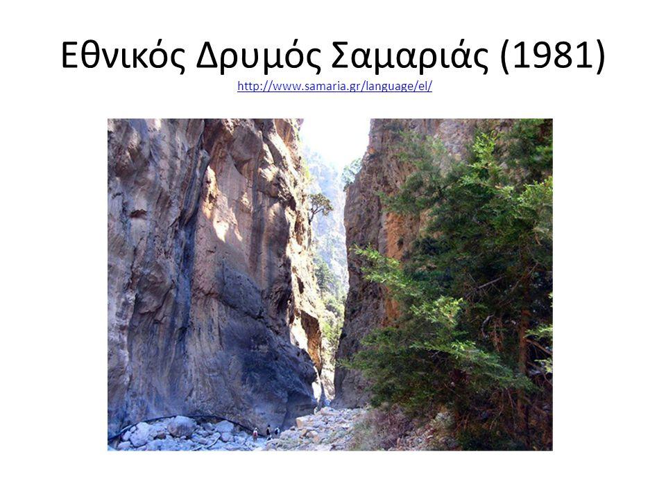ΓΕΩΠΑΡΚΑ Πρωτοβουλία υπό την αιγίδα της UNESCO http://www.unesco.org/new/en/natural-sciences/environment/earth-sciences/global-geoparks/ http://www.unesco.org/new/en/natural-sciences/environment/earth-sciences/global-geoparks/ • Η UNESCO στηρίζει ad hoc πρωτοβουλίες, για την ανάδειξη περιοχών ή φυσικών πάρκων με ιδιαίτερα γεωλογικά χαρακτηριστικά.