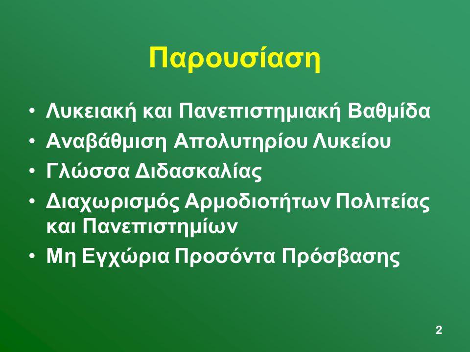 2 Παρουσίαση •Λυκειακή και Πανεπιστημιακή Βαθμίδα •Αναβάθμιση Απολυτηρίου Λυκείου •Γλώσσα Διδασκαλίας •Διαχωρισμός Αρμοδιοτήτων Πολιτείας και Πανεπιστ
