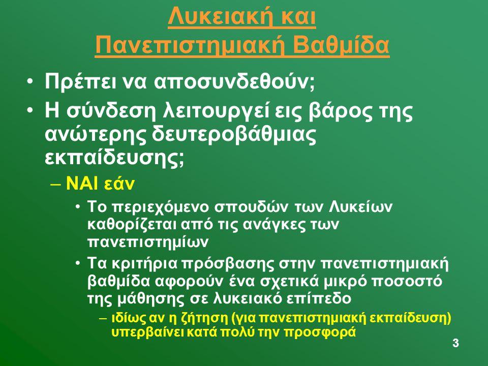 4 Λυκειακή και Πανεπιστημιακή Βαθμίδα •Η λυκειακή βαθμίδα μπορεί να «αποσυνδεθεί» πλήρως από την πανεπιστημιακή βαθμίδα μόνο αν υπάρχει ελεύθερη πρόσβαση στα πανεπιστήμια –Το οποίο, όμως, δεν αποτελεί ρεαλιστικό σενάριο