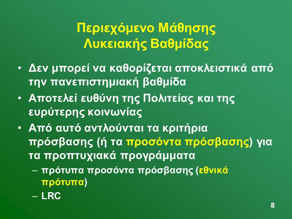 19 Θεωρητική/ Φιλολογική Θετική απαιτούμενη επάρκεια γνώσης της ελληνικής γλώσσας, ως εργαλείου μάθησης απαιτούμενη επάρκεια γνώσης της ελληνικής γλώσσας, ως αντικειμένου μάθησης