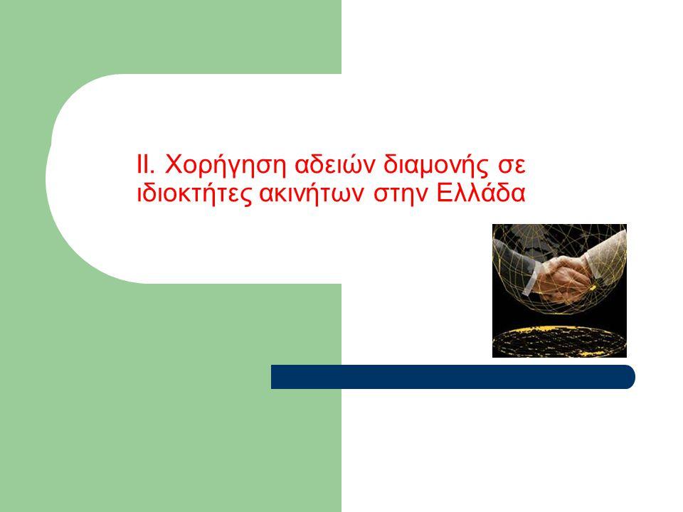 ΙΙ. Χορήγηση αδειών διαμονής σε ιδιοκτήτες ακινήτων στην Ελλάδα