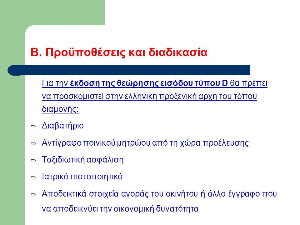 Β. Προϋποθέσεις και διαδικασία Για την έκδοση της θεώρησης εισόδου τύπου D θα πρέπει να προσκομιστεί στην ελληνική προξενική αρχή του τόπου διαμονής: