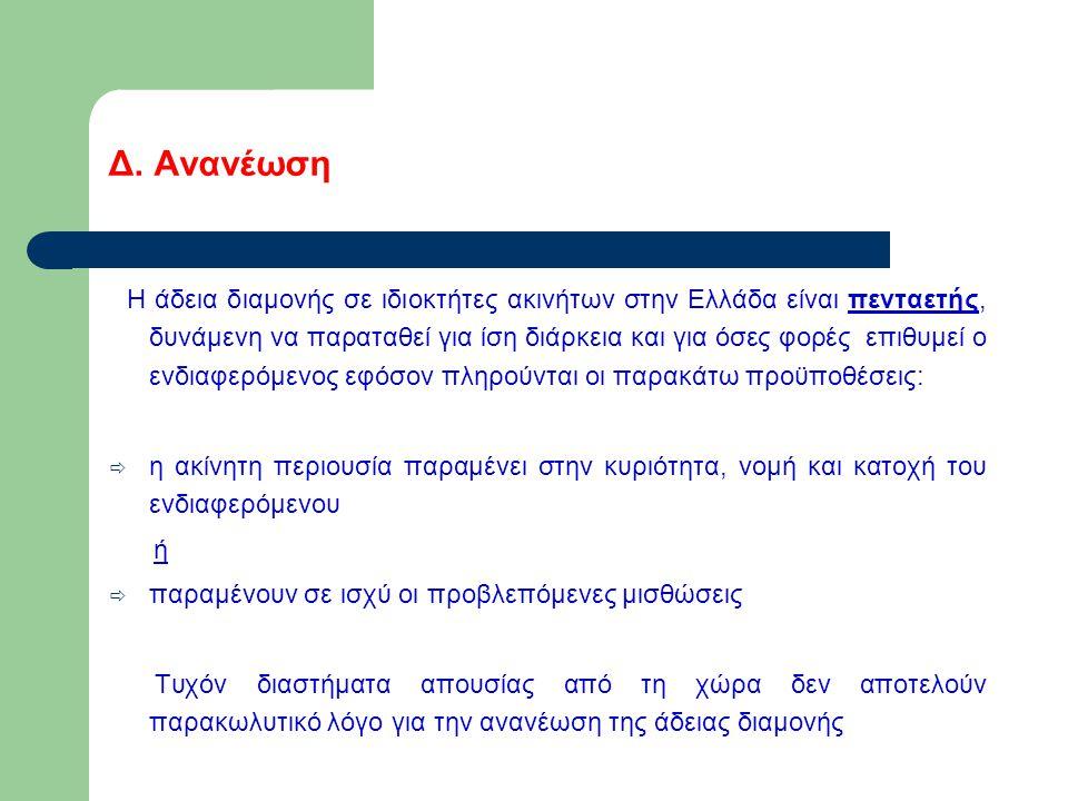 Δ. Ανανέωση Η άδεια διαμονής σε ιδιοκτήτες ακινήτων στην Ελλάδα είναι πενταετής, δυνάμενη να παραταθεί για ίση διάρκεια και για όσες φορές επιθυμεί ο