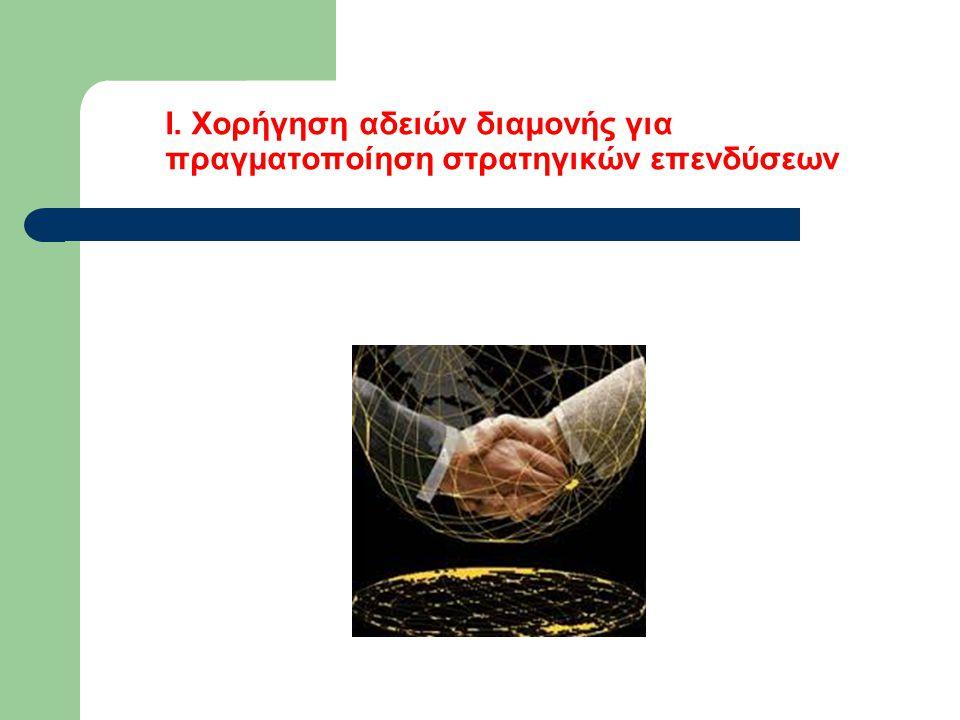 I. Χορήγηση αδειών διαμονής για πραγματοποίηση στρατηγικών επενδύσεων