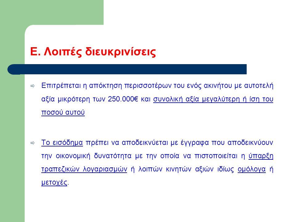 Ε. Λοιπές διευκρινίσεις  Επιτρέπεται η απόκτηση περισσοτέρων του ενός ακινήτου με αυτοτελή αξία μικρότερη των 250.000€ και συνολική αξία μεγαλύτερη ή