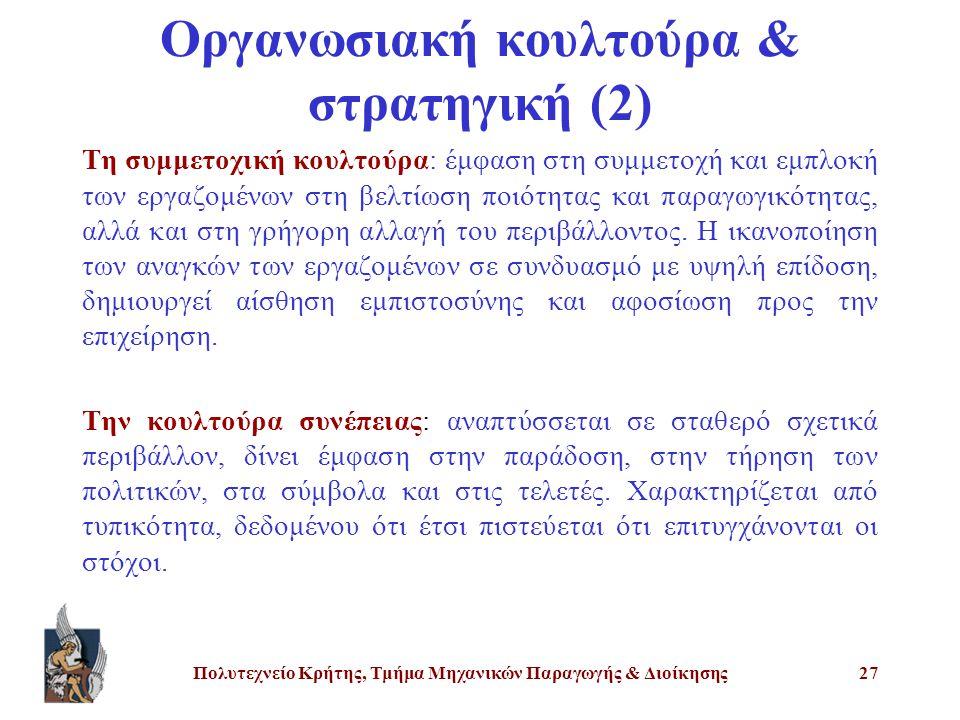 Πολυτεχνείο Κρήτης, Τμήμα Μηχανικών Παραγωγής & Διοίκησης27 Οργανωσιακή κουλτούρα & στρατηγική (2) Τη συμμετοχική κουλτούρα: έμφαση στη συμμετοχή και