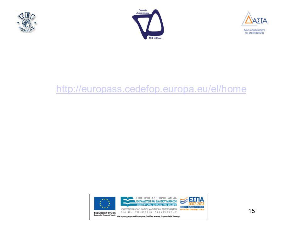 15 http://europass.cedefop.europa.eu/el/home