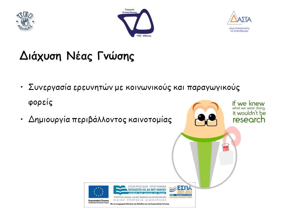 •Συνεργασία ερευνητών με κοινωνικούς και παραγωγικούς φορείς •Δημιουργία περιβάλλοντος καινοτομίας