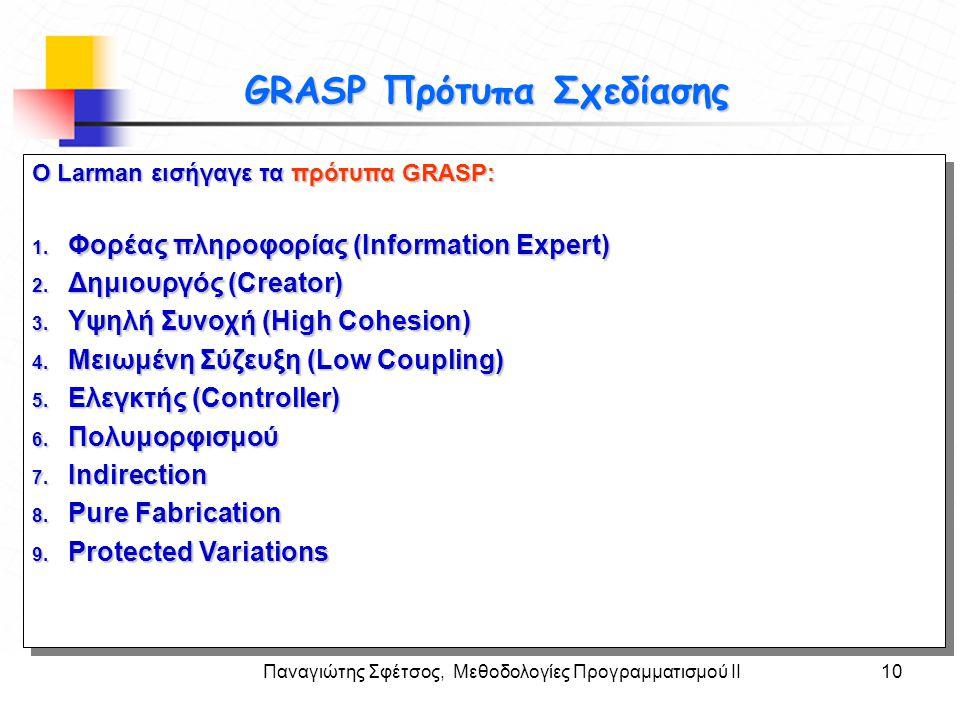 Παναγιώτης Σφέτσος, Μεθοδολογίες Προγραμματισμού ΙΙ10 Στόχοι Ο Larman εισήγαγε τα πρότυπα GRASP: 1. Φορέας πληροφορίας (Information Expert) 2. Δημιουρ