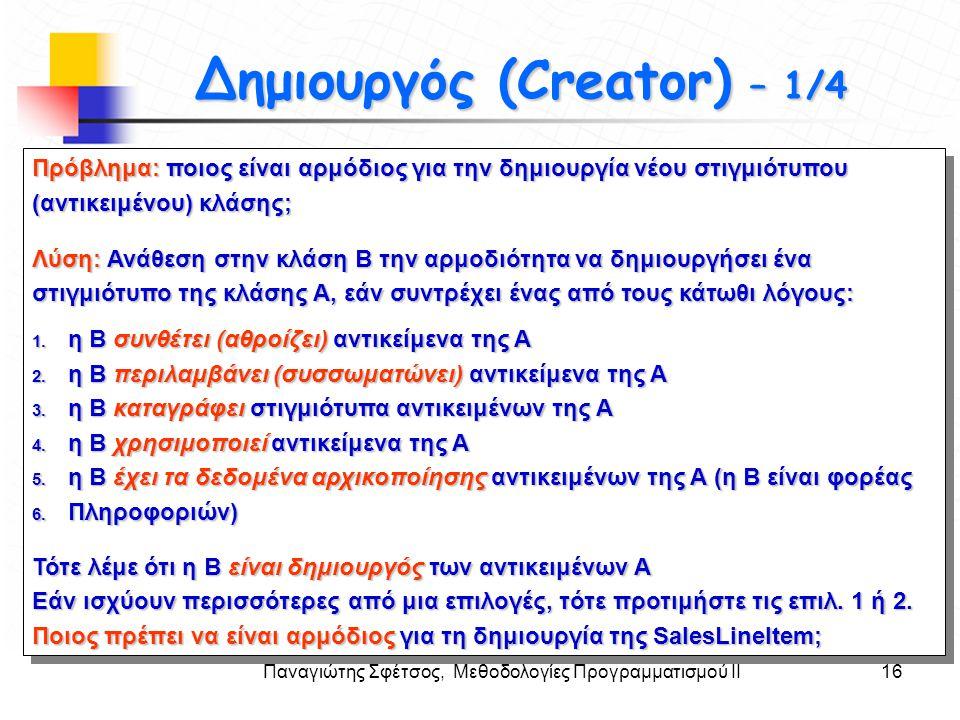 Παναγιώτης Σφέτσος, Μεθοδολογίες Προγραμματισμού ΙΙ16 Στόχοι Πρόβλημα: ποιος είναι αρμόδιος για την δημιουργία νέου στιγμιότυπου (αντικειμένου) κλάσης