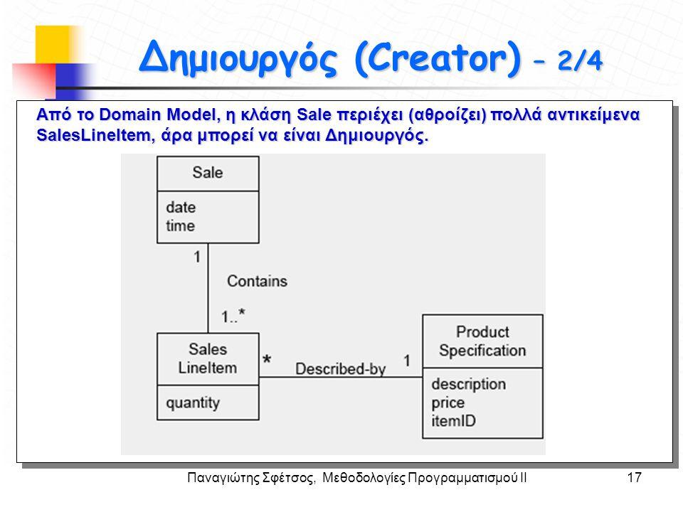 Παναγιώτης Σφέτσος, Μεθοδολογίες Προγραμματισμού ΙΙ17 Στόχοι Από το Domain Model, η κλάση Sale περιέχει (αθροίζει) πολλά αντικείμενα SalesLineltem, άρ