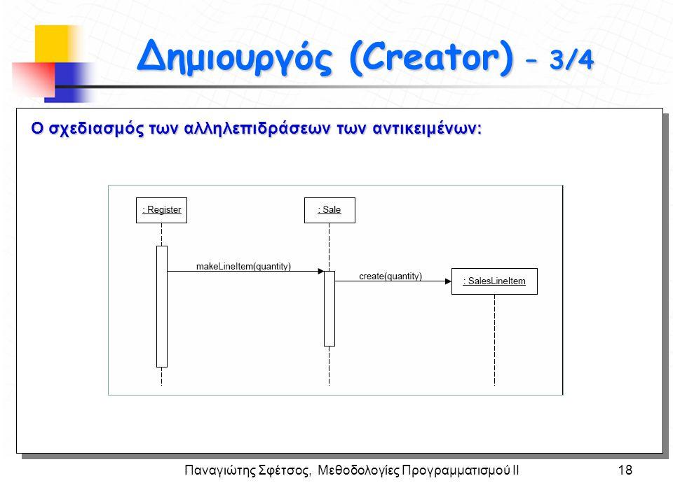 Παναγιώτης Σφέτσος, Μεθοδολογίες Προγραμματισμού ΙΙ18 Στόχοι Ο σχεδιασμός των αλληλεπιδράσεων των αντικειμένων: Δημιουργός (Creator) – 3/4